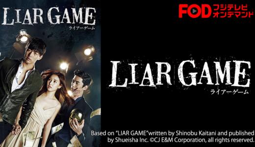 『<韓国ドラマ>LIAR GAME~ライアーゲーム~』ドラマ化、映画化された甲斐谷忍の大ヒット漫画を原作にした韓国版の見逃し配信動画を無料視聴する方法は?