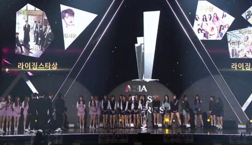 『2017 ASIA ARTIST AWARDS』世界初のドラマ、K-POPの統合授賞式。の見逃しフル動画配信を無料視聴する方法は?