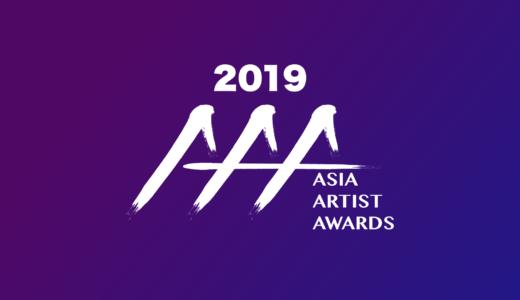 『2019 ASIA ARTIST AWARDS in Vietnam』ベトナム開催の音楽・ドラマの統合授賞式「Asia Artist Awards」が視聴できる動画配信サイト